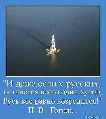 Гоголь о возрождении Руси