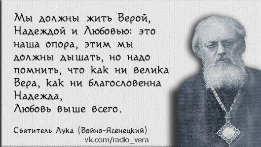 Лука Крымский любовь выше всего