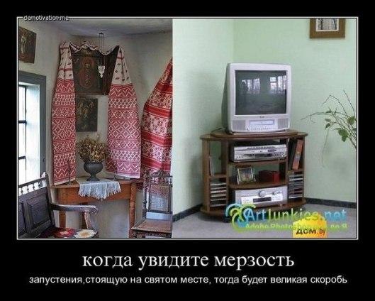 Телевизор мерзость запустения